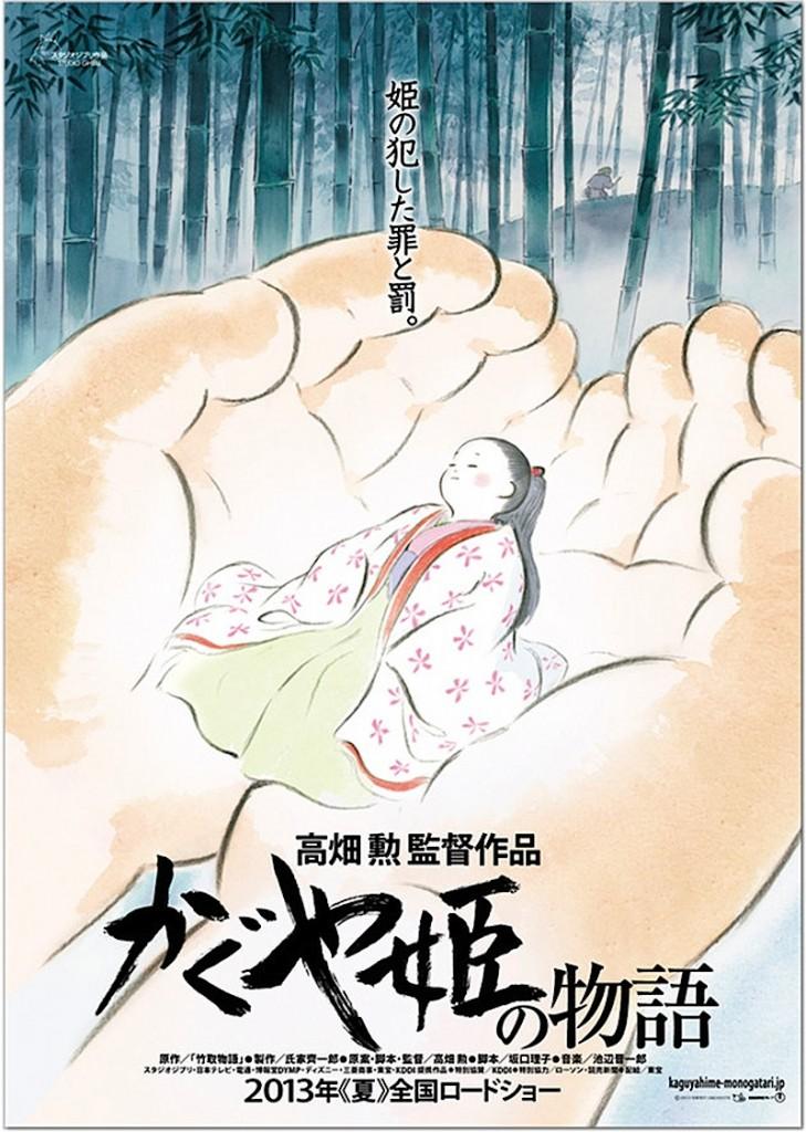 Kaguya-Hime-no-Monogatari-729x1024