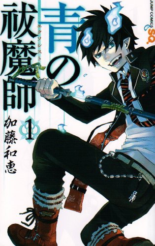Ao-no-exorcist-volume-1