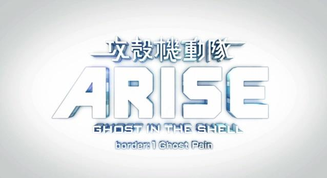 Ghost In The Shell-Arise_13