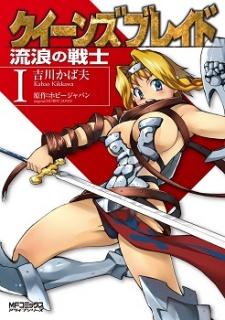Queen's Blade – Rurou no Senshi