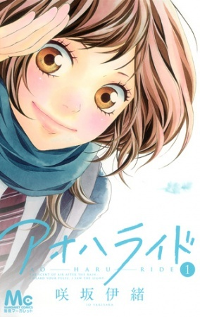Ao_Haru_Ride_Volume_1