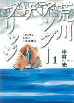 Arakawa_Under_the_Bridge_Vol_01_Cover