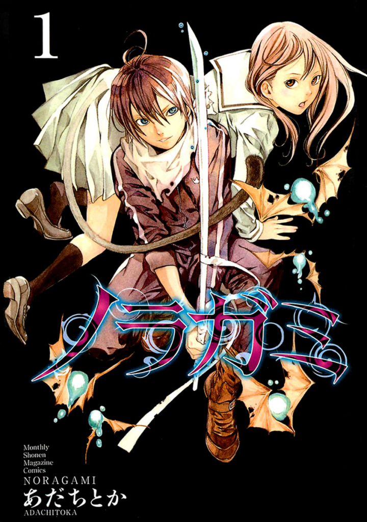 Noragami_Volume_Cover_-_01
