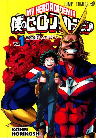 boku-no-hero-01